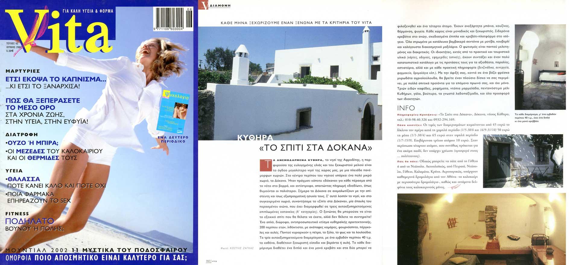 Dimosieusi-Vita-2002