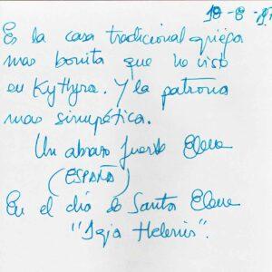 Το Σπιτι στα Δόκανα, Σχόλια Πελατών, Ισπανία