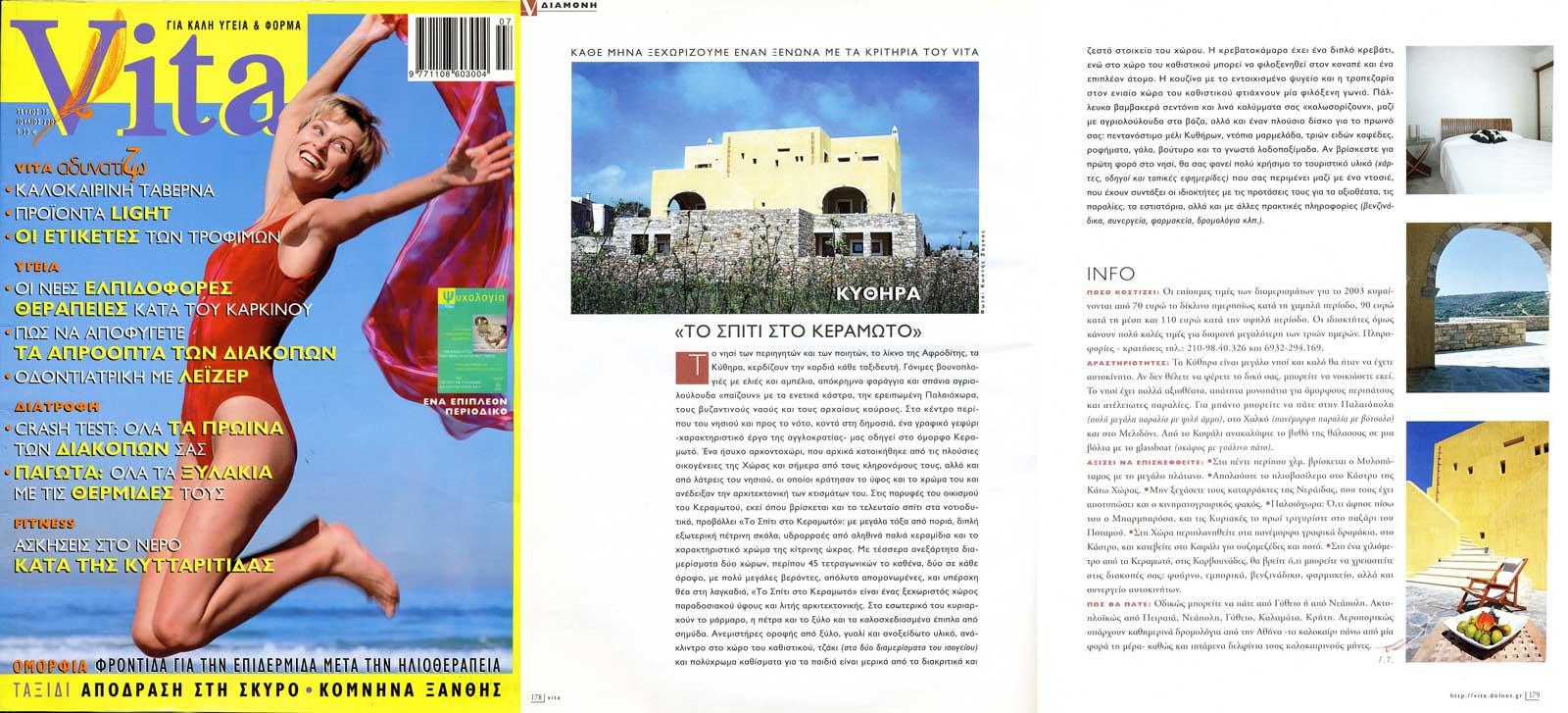 Dimosieusi-Vita-2003